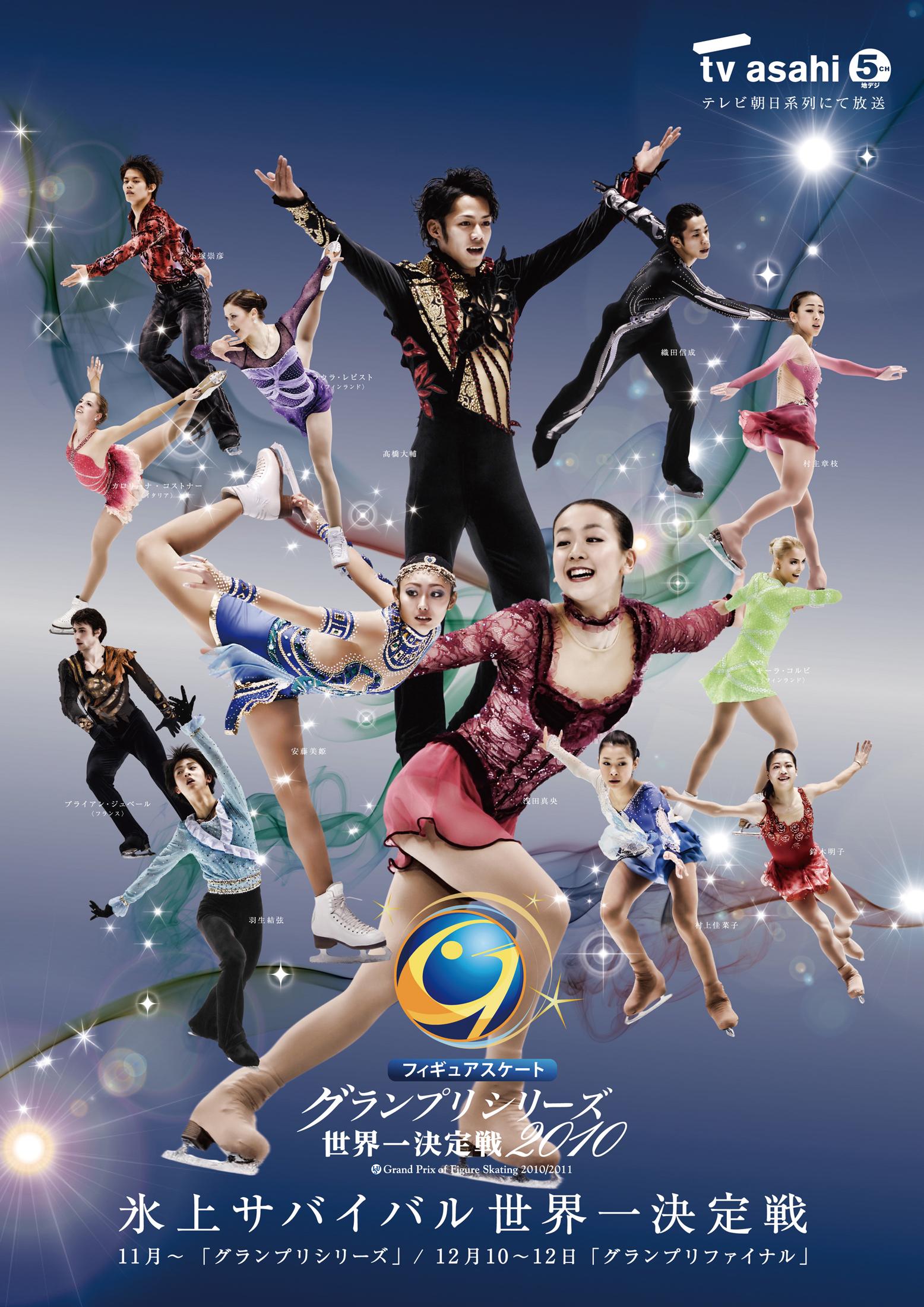 フィギュア スケート グランプリ シリーズ
