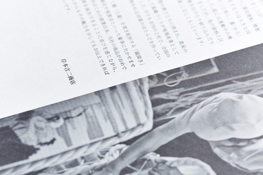 Designed by Seitaro Yamazaki KOMORABO